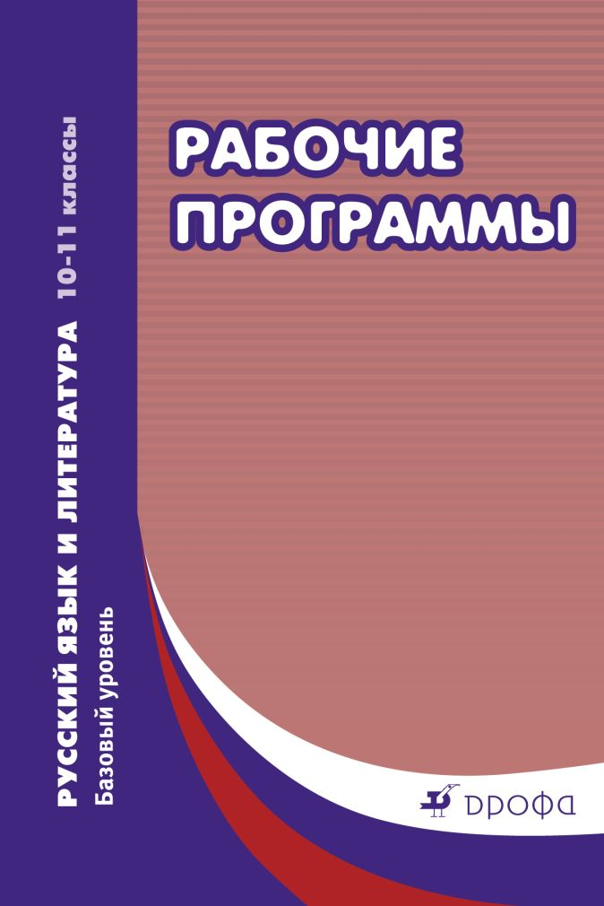 Харитонова Е.И. (составитель) - Русский язык и литература. Базовый уровень. 10–11 классы. Рабочие программы обложка книги