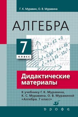 Алгебра. 7 класс. Дидактические материалы Муравин Г.К.,  Муравина О.В.