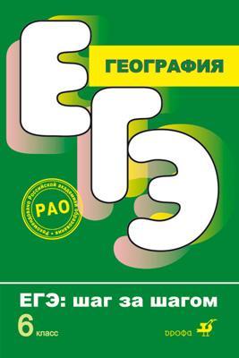 Кирьянова Н.М. ЕГЭ. Шаг за шагом. География. 6 класс. Учебное пособие