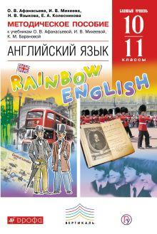 Английский язык. 10–11 классы. Книга для учителя
