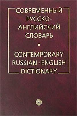 Таубе А.М., Даглиш Р.С. - Современный русско-английский словарь обложка книги