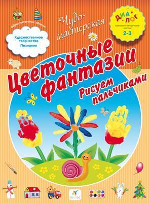 Деркач Т.Б. - Цветочные фантазии. Рисуем пальчиками. 2–3 года. Пособие для детей обложка книги