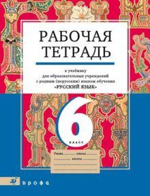 Русский язык.6кл.Рабочая тетрадь