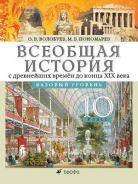 Всеобщая история с древнейших времен до конца XIX века. Базовый уровень. 10 класс. Учебник