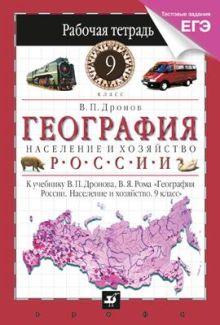 География России.Население и хозяйство.9кл.Раб.тетрадь.(с тестовыми заданиями ЕГЭ)
