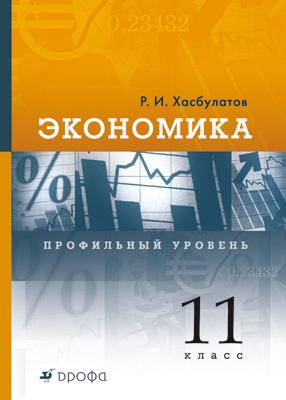 Экономика. Профильный уровень. 11 класс. Учебник Хасбулатов Р.И.