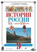История России XX века. 9 класс. Учебник