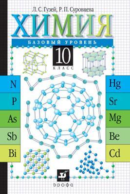 Химия. Базовый уровень. 10 класс. Учебник Гузей Л.С., Суровцева Р.П.