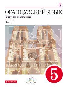 УМК Шацких. В мире французского языка (5-9)