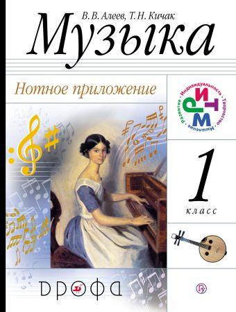 Музыка.1 класс. Нотное приложение. Алеев В.В., Кичак Т.Н.