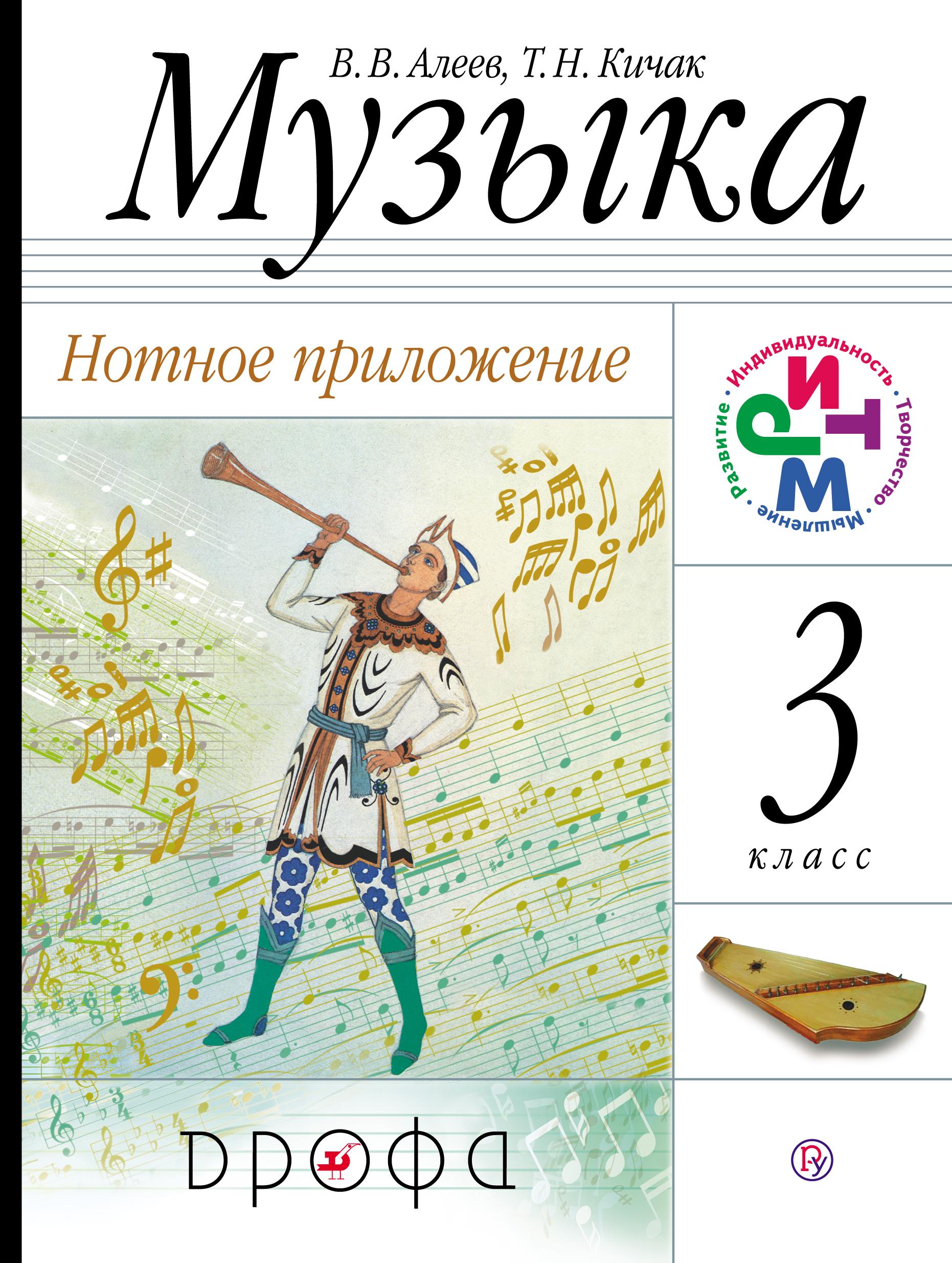Алеев В.В., Кичак Т.Н. Музыка. 3 класс. Нотное приложение. приложение к батлфилд 3 где