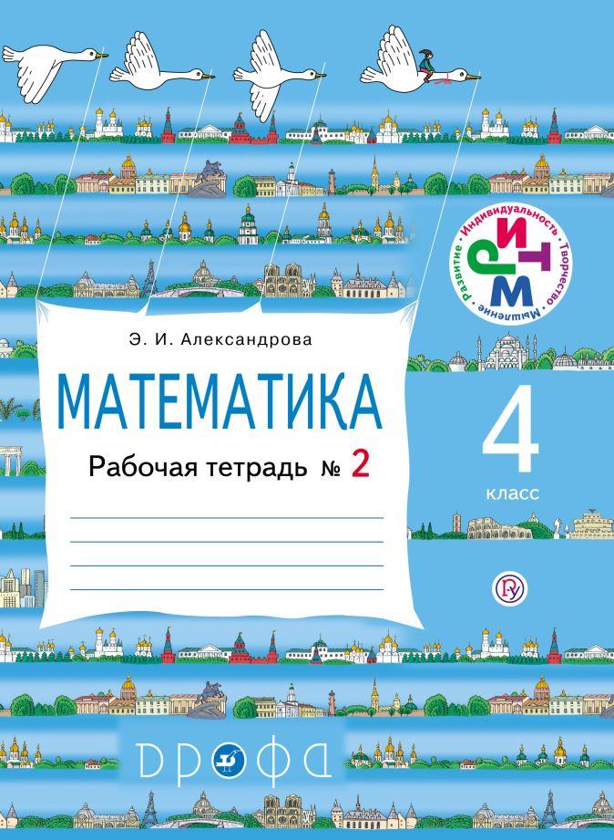Александрова Э.И. - Математика. 4 класс. Рабочая тетрадь № 2 обложка книги