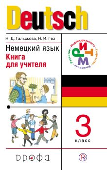 Немецкий язык. 3 класс. Книга для учителя