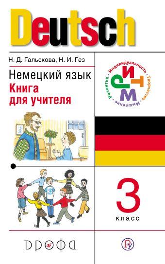 Немецкий язык. 3 класс. Книга для учителя Гальскова Н.Д., Гез Н.И.