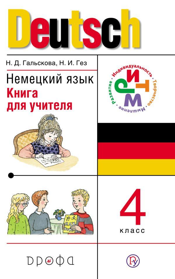 Немецкий язык. 4 класс. Книга для учителя Гальскова Н.Д., Гез Н.И.