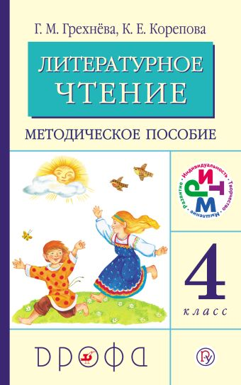 Литературное чтение. 4 класс. Методическое пособие Грехнёва Г.М., Корепова К.Е.