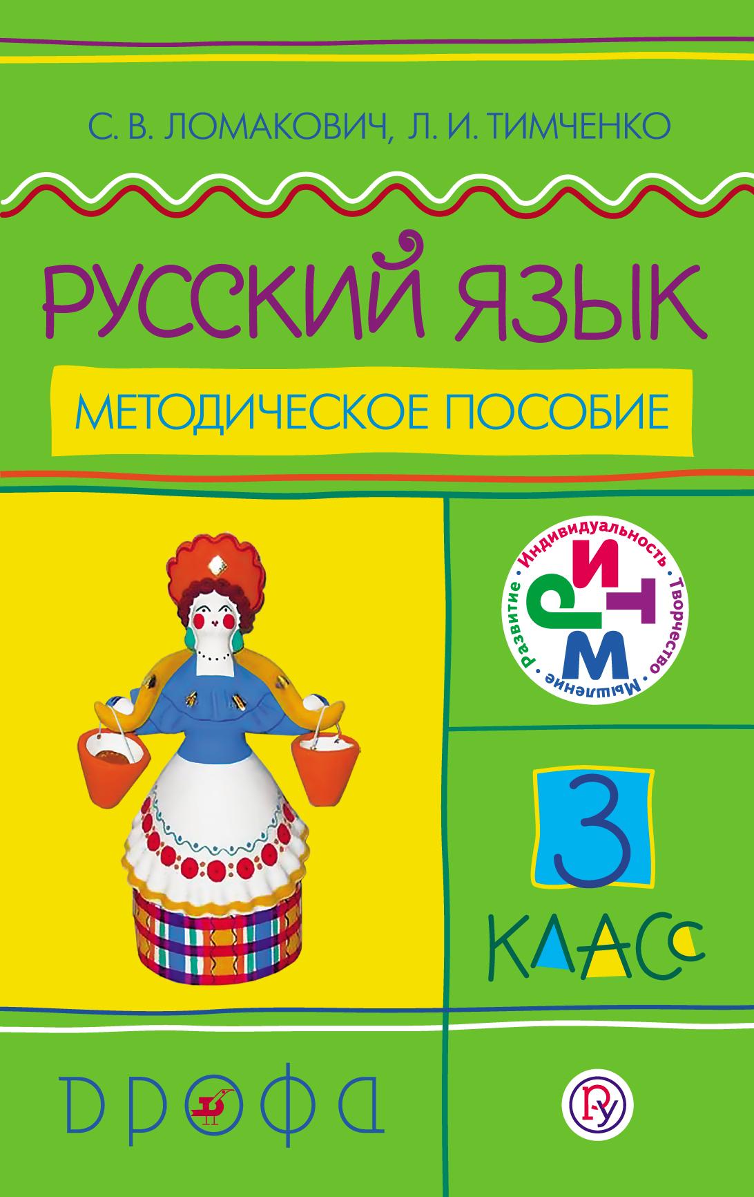 Ломакович С.В., Тимченко Л.И. / Русский язык. 3 класс. Методическое пособие