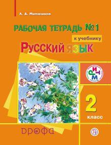 Русский язык. 2 класс. Рабочая тетрадь № 1