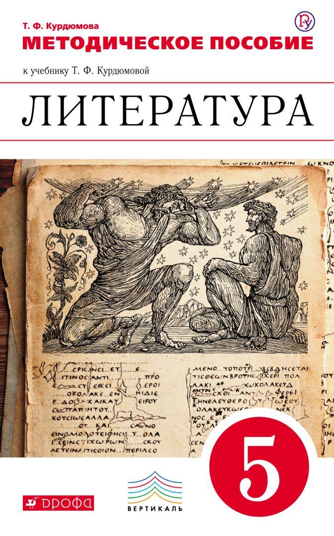 Курдюмова Т.Ф. - Литература. 5 класс. Методическое пособие обложка книги