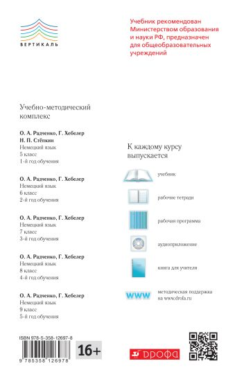 Немецкий язык как второй иностранный. 5 класс. Поурочные разработки Бартош Д.К., Кохендерфер Ю.В., Семенова Н.С.