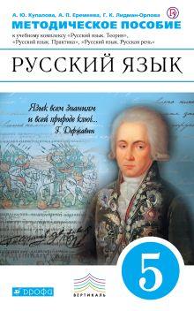 Русский язык. 5 класс. Методические рекомендации к учебному комплексу