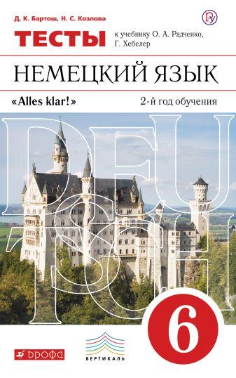Бартош Д.Н., Козлова Н.С. - Немецкий язык как второй иностранный. 6 класс. Тесты обложка книги