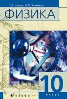 Чижов Г.А., Ханнанов Н.К. - Физика. Углубленный уровень. 10 класс. Учебник' обложка книги