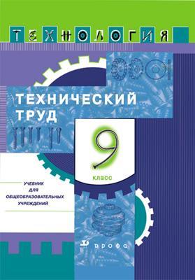Технология. Технический труд. 9 класс. Учебник Казакевич В.М, Молева Г.А.