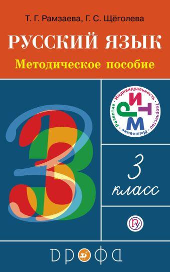 Русский язык. 3 класс. Методическое пособие Рамзаева Т.Г., Щеголева Г.С.