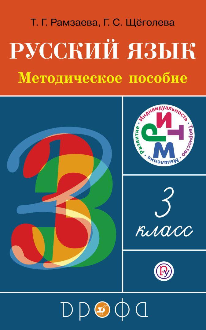 Рамзаева Т.Г., Щеголева Г.С. - Русский язык. 3 класс. Методическое пособие обложка книги