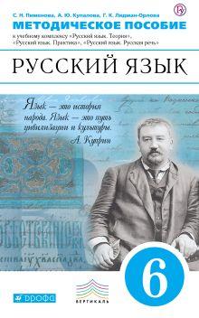 Русский язык. 6 класс. Методическое пособие