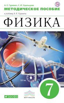 Линия УМК Гуревича. Физика (7-9)