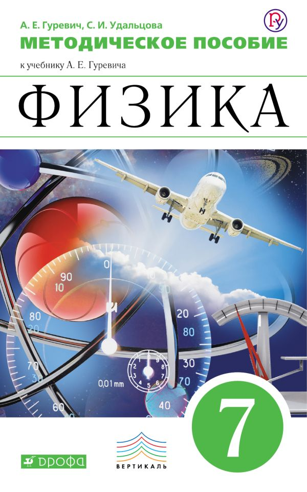 Физика. 7 класс. Методическое пособие. Гуревич А.Е., Удальцова С.И.
