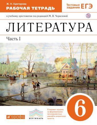 Литература. 6 класс. Рабочая тетрадь. Часть 1 Черкезова М.В.