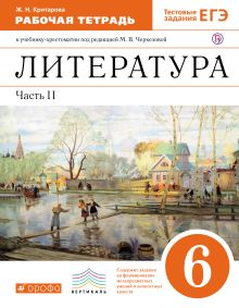 Литература. 6 класс. Рабочая тетрадь. Часть 2