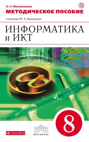 Информатика и ИКТ. 8 класс. Методическое пособие Быкадоров Ю.А.