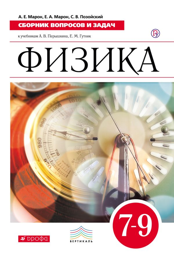 Физика. 7–9 классы. Сборник вопросов и задач Марон А.Е., Позойский С.В., Марон Е.А.