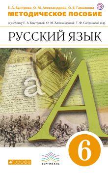 Русский язык. 6 класс. Методические рекомендации