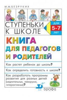 Книга для педагогов и родителей. Ступ.к школе