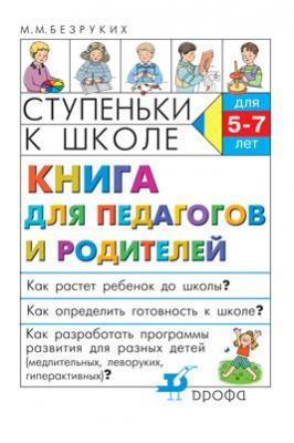 Безруких М.М. - Книга для педагогов и родителей. Ступ.к школе обложка книги