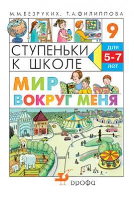Мир вокруг меня. 5–7 лет. Учебное пособие Безруких М.М., Филиппова Т.А.