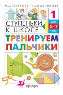 Тренируем пальчики. 5–7 лет. Учебное пособие