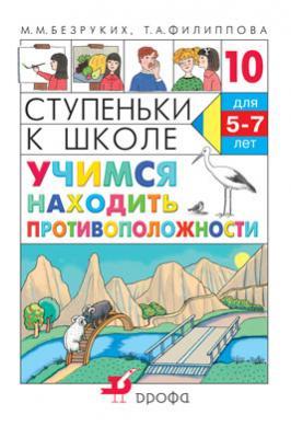 Безруких М.М., Филиппова Т.А. - Учимся находить противоположности. 5–7 лет. Учебное пособие обложка книги