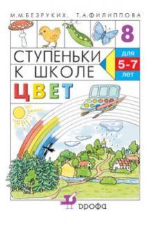 Цвет. 5–7 лет. Учебное пособие