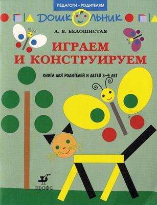 Белошистая А.В. - Играем и конструируем. Занятия с детьми. 3-4 года обложка книги