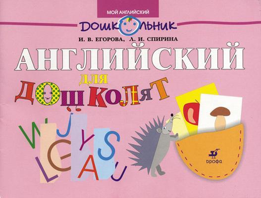 Егорова И.В., Спирина Л.В. - Английский для дошколят. 5-7 лет. Учебно-методическое пособие обложка книги