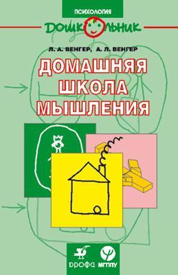 Венгер А.Л., Венгер Л.А. - Домашняя школа мышления обложка книги