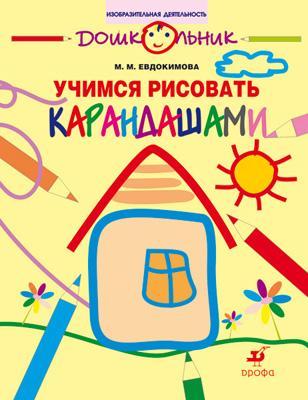 Евдокимова М.М. - Учимся рисовать карандашами. 5–7 лет. Рабочая тетрадь обложка книги