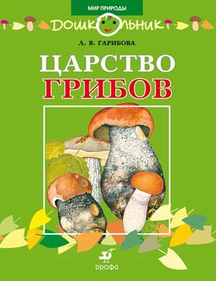 Гарибова Л.В. - Царство грибов обложка книги