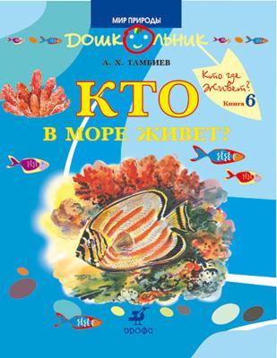 Тамбиев А.Х. Кто в море живет? 5-7 лет. Книга для чтения е краснушкина кто живет в море